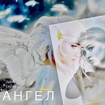 Трек Ангел - dance