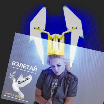 Трек Взлетай - acoustic