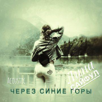 Трек Через синие горы - acoustic